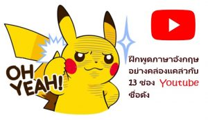 ฝึกพูดภาษาอังกฤษอย่างคล่องแคล่วกับ 13 ช่อง Youtube ชื่อดัง