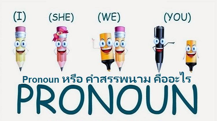 Pronoun _คําสรรพนาม_Featured